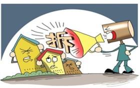 京平拆迁律师:哪些无证房屋可以得到拆迁补偿呢?